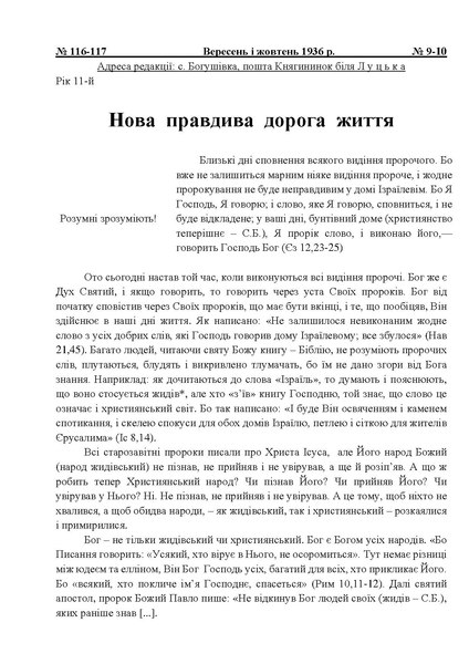 File:1936 9-10У.pdf