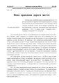 1936 9-10У.pdf