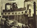 195103 1950年中国接管上海电力公司.png