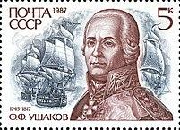 Почтовая марка СССР, 1987 год