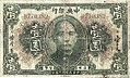 1 Dollar - Central Bank of China, Hopeh, Hunan, & Kwangsi branch (1923) 01.jpg