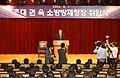 2004년 6월 서울특별시 종로구 정부종합청사 초대 권욱 소방방재청장 취임식 DSC 0059.JPG