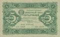 5 рублей РСФСР 1923 года. Аверс.png