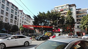 Yudu County - Image: A photo of yudu city in hongqi avenue
