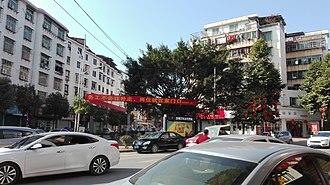 Yudu County - Image: A photo of yudu city in hongqi avenue