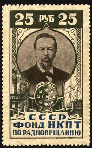 People's Commissariat for Posts and Telegraphs of the USSR - Image: A s popov zegel kl