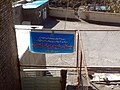 A school in Kandovan1.jpg