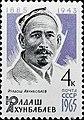 Akhunbabayev stamp 1965.jpg