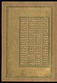 Amir Khusraw Dihlavi - Leaf from Five Poems (Quintet) - Walters W62424A - Full Page.jpg