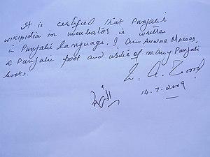 Punjabi Wikipedia - Image: Anwar Masood's Statement