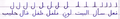 Arabic alphabet lam.png