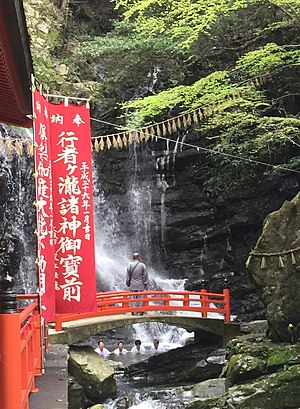 Shugendō - Ascetic waterfall exercise supervised by a monk (Shippōryū-ji Temple)