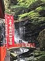 Ascetic-Waterfall-Practice-Shipporyu-ji (Osaka Prefecture).jpg