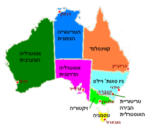 Australia States Territories heb.png