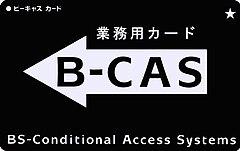B-CAS - Wikiwand