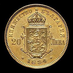 20 leva gold coin (1894)