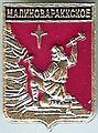 Badge Малиновая Варакка.jpg