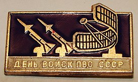Badge Air Defence Forces day 1.jpg
