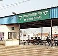 Bahedi Bus Station.jpg