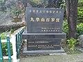 Baisui Palace 05.jpg