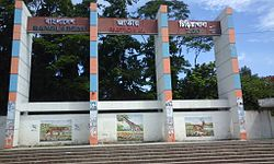 Bangladesh national zoo.jpg