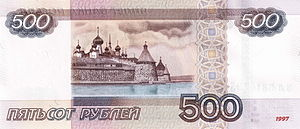 Banknote 500 rubles 2010 back
