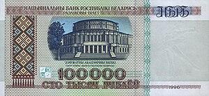 Belarus-1996-Bill-100000-Obverse