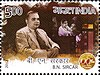 Birendranath Sircar 2013 stamp of India.jpg