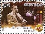 Birendranath Sircar 2013 stamp of India.jpg