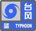 Blue typhoon alert.png