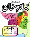 Brahuistan Region.jpg