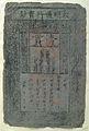 British Museum Ming banknote.jpg