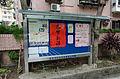 Bulletin Board of Tze-Chiang Village, Songshan District, Taipei City 20150217.jpg