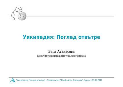 File:Burgas-university-Wikipedia-presentation-20110325.pdf