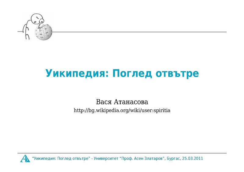 File:Burgas-university-Wikipedia-presentation-20110325.pdf