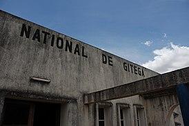 Burundi National Museum at Gitega - Flickr - Dave Proffer.jpg