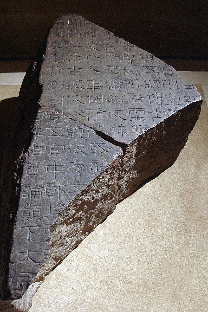 CMOC Treasures of Ancient China exhibit - fragment of Xiping stone classics.jpg