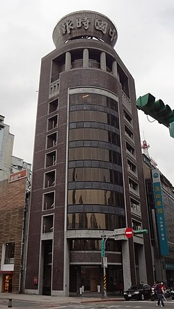 China Times Building on Section 1 of ZhongHwa Road in Taipei City 20140121.jpg