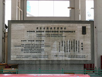Choi Hung Estate - Signboard of the opening ceremony