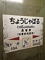 Chojabaru Station Sign (Kashii Line).jpg