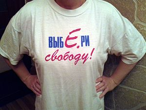 Russian presidential election, 1996 - T-shirt from Yeltsin's Vote or lose GOTV campaign which translates as,  ChoosЕ. the Freedom!