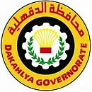 Official seal of ميت غمر