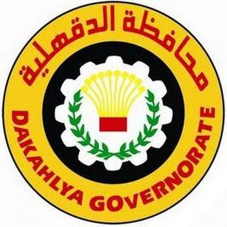 Dakahlia Governorate - Image: Coat of arms of Dakahlia Governorate