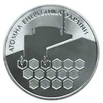 Nuclear power in Ukraine - Ukrainian coin commemorating nuclear power