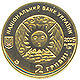 Coin of Ukraine Bull A2.jpg