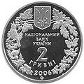 Coin of Ukraine Poecilimon a2.jpg