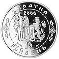 Coin of Ukraine Sagayd A.jpg