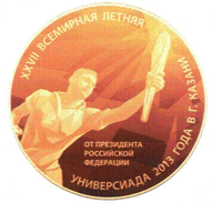 Commemorative medal XXVII World Summer Universiade 2013 in Kazan - 1.png