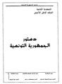 Constitution Tunisienne 2014.pdf