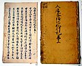 Cover and page of Ennin's Diary - The Record of a Pilgrimage to China in Search of the Law 入唐求法巡禮行記.jpg